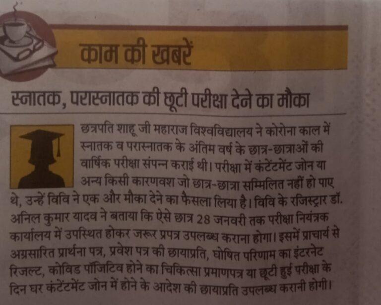 Hindustan Page no-2, 23-01-2021